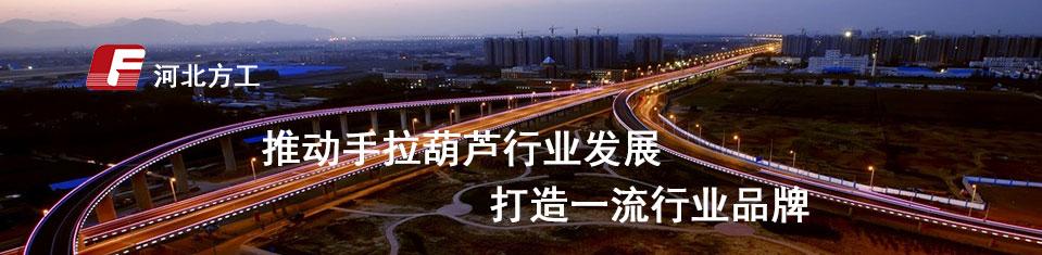 中国·河北方工商贸有限gong司