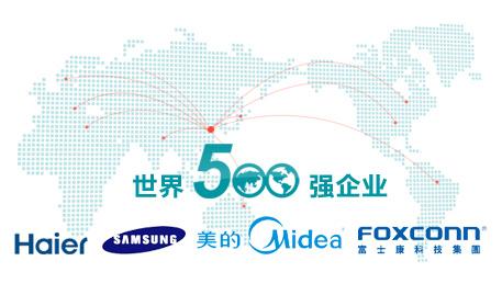 世界500强企业定点采购商